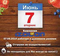 """Компания """"Изолон"""" 07.06.2016 работает в удаленном режиме!"""