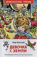 Девочка с Земли (вч). Кир Булычев