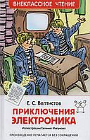 Приключения Электроника (вч). Е. С. Велтистов