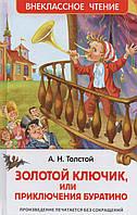 Золотой ключик, или Приключения Буратино. (вч). А. Н. Толстой