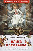 Алиса в Зазеркалье (вч). Льюис Кэрролл