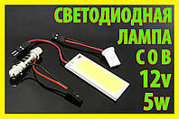 Светодиодные лампы для авто №11 COB белая T10 BA9S Festoon автолампочка светодиодная автолампа панель 12V LED