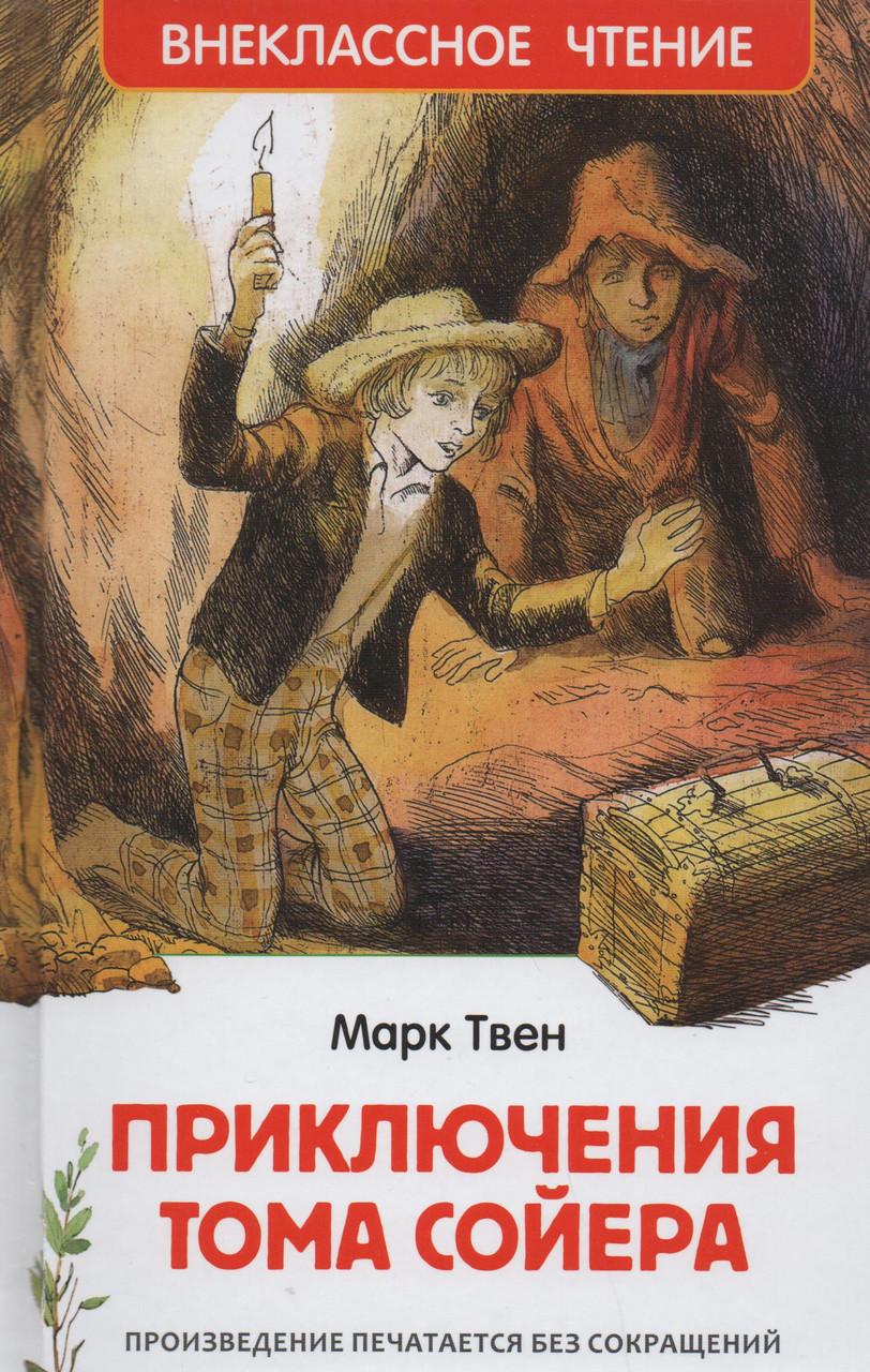 Приключения Тома Сойера (вч). Марк Твен