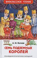 Семь подземных королей (вч). А. М. Волков