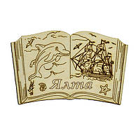 """Деревянные магниты """"Книга с дельфином и корабликом"""" Ялта"""