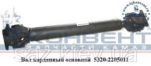 Вал карданный КамАЗ 5320 основной