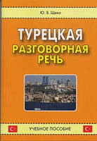 Турецкая разговорная речь.Учебное пособие.Щека Ю.В.