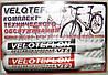 Смазка велосипедная VeloTeflon 2/1