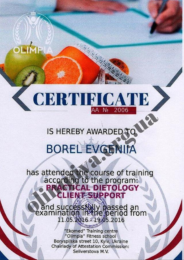 Курсы диетологов в Киеве Олимпия. Образец сертификата на английском языке