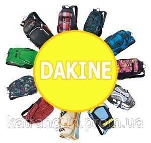Горячие новости! Рюкзаки Dakine уже в продаже по самым летним ценам!