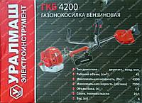 Бензокоса Уралмаш 4500