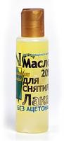 ДНЦ Косметика DNC Масло для снятия Лака зародышей пшеницы без ацетона 100 мл