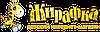 Магазин Жирафка