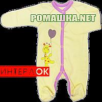 Человечек для новорожденного р. 56 демисезонный ткань ИНТЕРЛОК 100% хлопок ТМ Свит 3132 Желтый