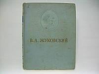 Жуковский В.А. Сочинения (б/у)., фото 1