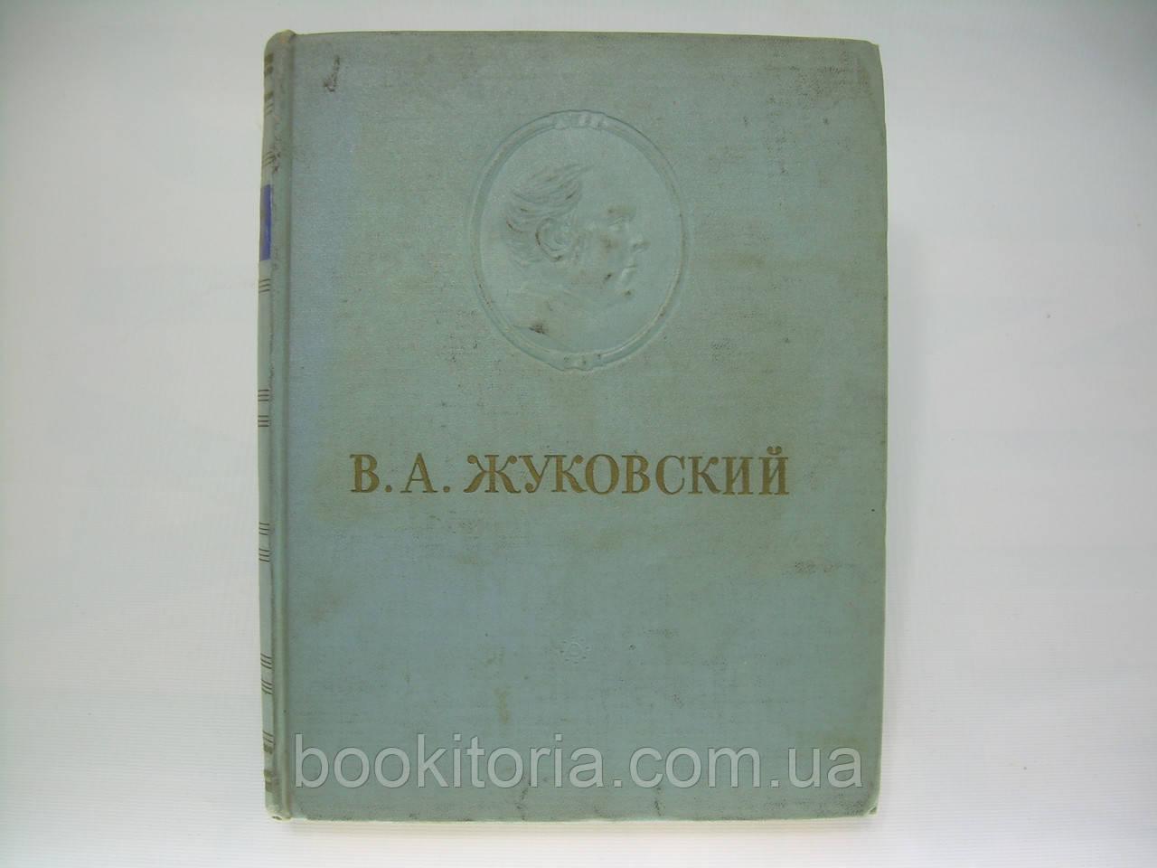 Жуковский В.А. Сочинения (б/у).