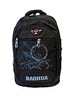 Школьный рюкзак для мальчиков Baohua черный CR BH 0147 (46х30см.)