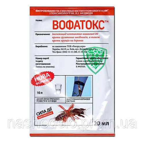 Инсектицид Вофатокс 20 мг. Рекорд-Агро