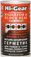 Металлокерамический герметик для ремонта системы охлаждения