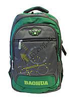 Школьный рюкзак для мальчиков Baohua серый -зелёный CR BH 0147 (46х30см.)