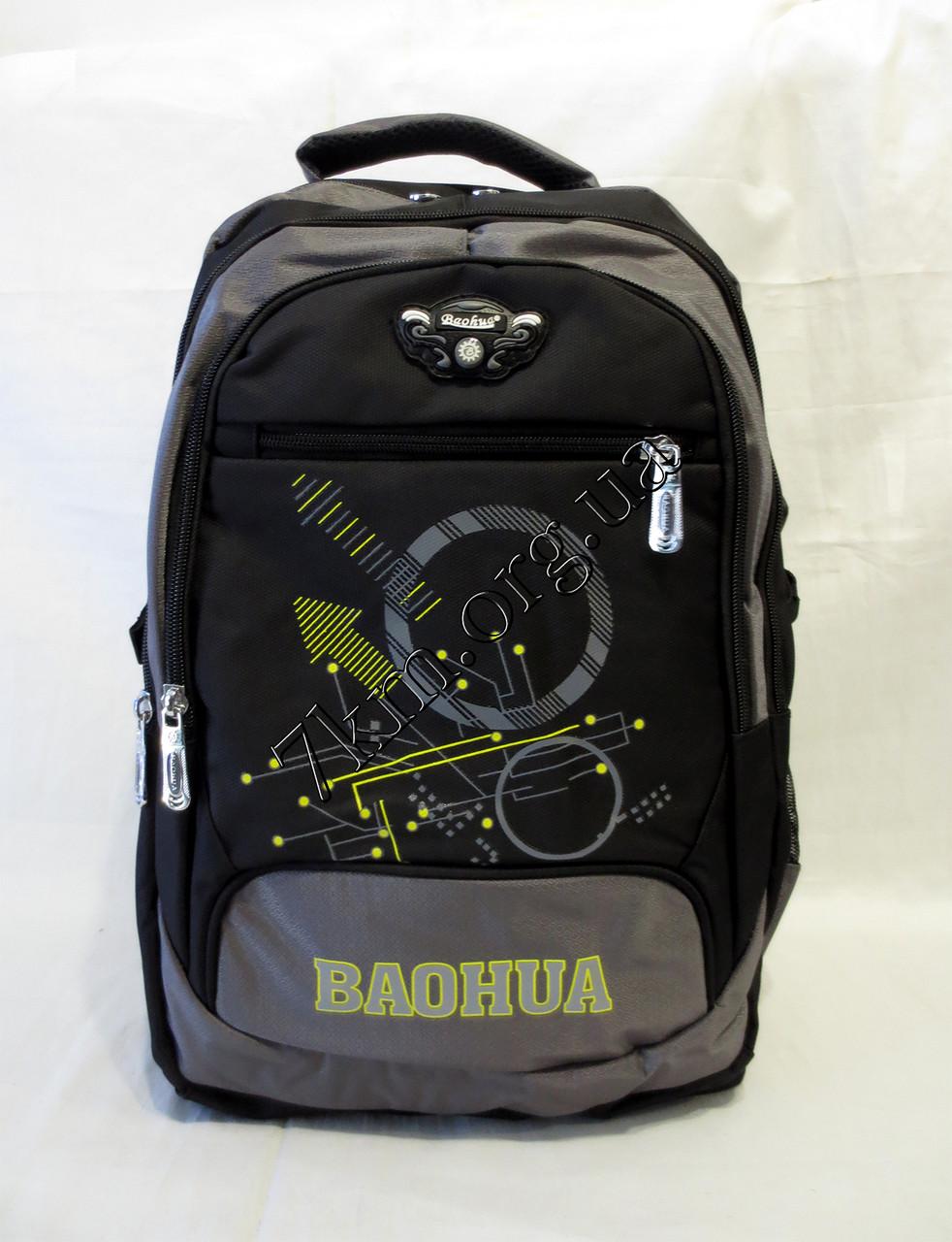 Школьный рюкзак для мальчиков Baohua серый -черный CR BH 0147 (46х30см.)