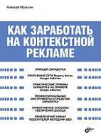Мультин Алексей Как заработать на контекстной рекламе.
