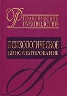 Психология и психоанализ власти Райгородский Д