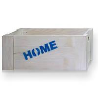 004 Деревянный ящик «HOME» с врезными ручками 53х33х21