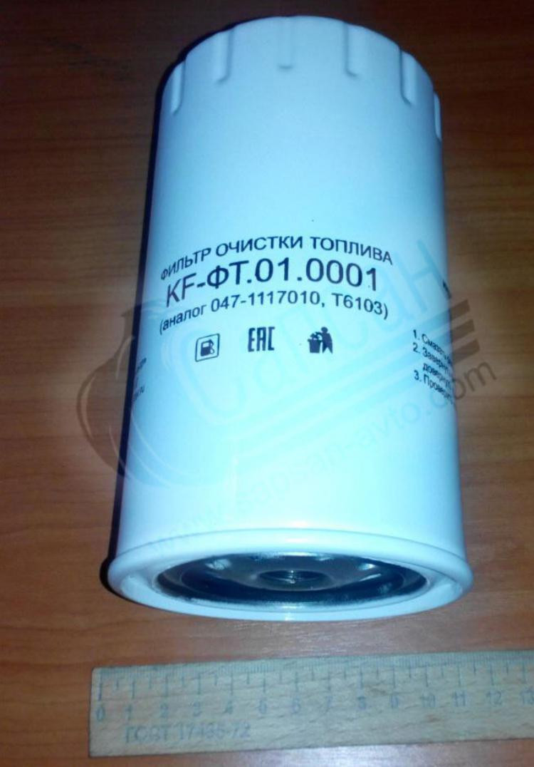 Элемент фильтр. топлива (фильтр-патрон) МАЗ. 047.1117010