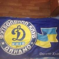 Полотенце Динамо Киев