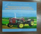 Техн. описание и инстр. эксплуатации трактора XT120