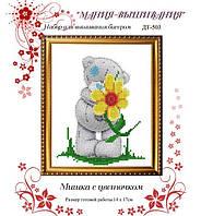 Набор для вышивания бисером Мишка с цветочком