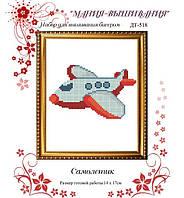 Набор для вышивания бисером Самолётик