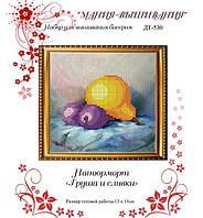 Набор для вышивания бисером Натюрморт груша и сливки