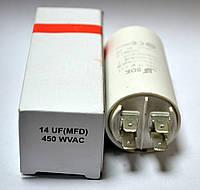 Конденсатор для стиральной машинки 14 mf 450V