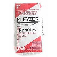 Клей для армирования пенопласта и приклейки минваты Клейзер,Kleyzer KP 100 sv
