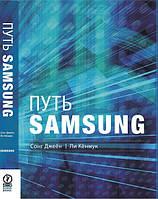Путь Samsung. Стратегии управления изменениями от мирового лидера в области инноваций и дизайна Сонг Д