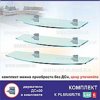 Комплект стеклянных полок CommusPL K6R/6R/7R Laz