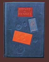 """Книга """"Деньги России"""" (английский язык)"""