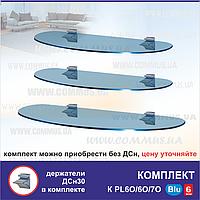 Комплект стеклянных полок Commus PL K 6O/6O/7O Blu