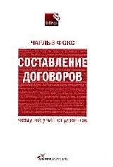 Составление Договоров: чему не учат студентов Фокс Ч - Магазин Кошара в Киеве