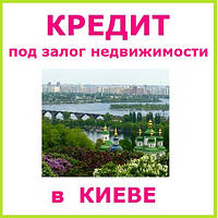 Кредит под залог недвижимости в Киеве