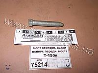 Болт стопорный вилки включения переднего моста Т-150 к, каталожный № 125.37.358