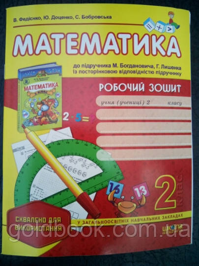 Математика 2 клас. Робочий зошит.