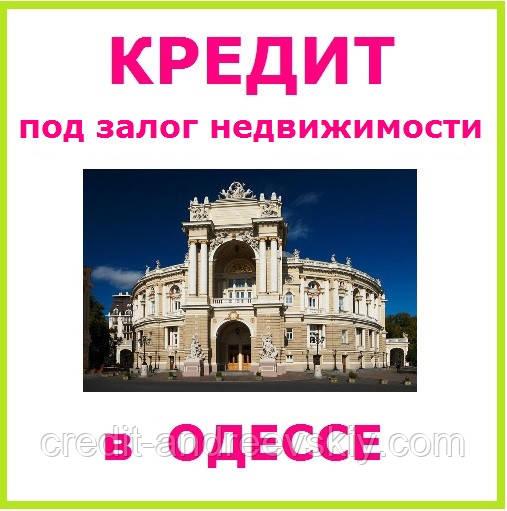 1beb45d9af49 Кредит под залог недвижимости в Одессе - ООО