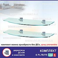 Комплект стеклянных полок Commus PLK7/7RLaz(6мм)