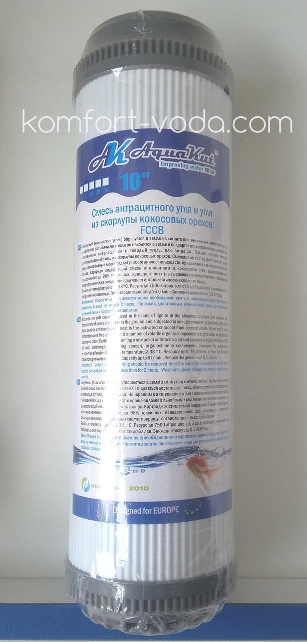 Картридж с антрацитным и кокосовым углем FCCB