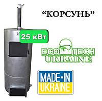 """Твердотопливный котел бытовой на дровах """"Корсунь"""" 25 кВт"""