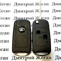 Корпус выкидного ключа для TOYOTA (Тойота) 2 - кнопки