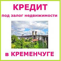 Кредит под залог недвижимости в Кременчуге